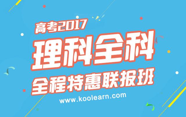 2017高考【理科全科】全程名师特惠联报班