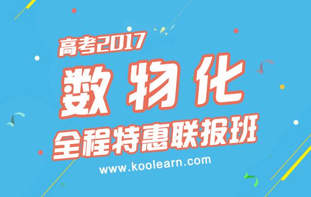 2017高考【数物化】全程名师特惠联报班