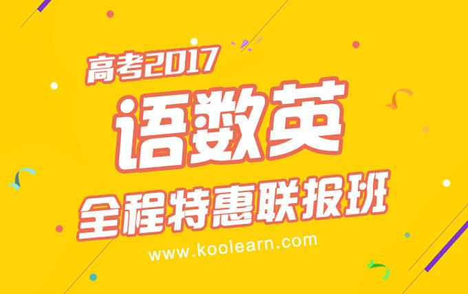 2017高考【语数英】全程名师特惠联报班