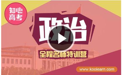 2017知心高考【政治】全程名师特训营